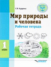 Мир природы и человека. 1 класс. Рабочая тетрадь, С. В. Кудрина