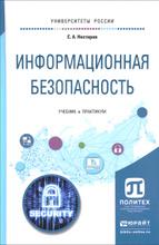 Информационная безопасность. Учебник и практикум, С. А. Нестеров