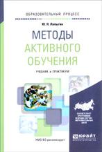 Методы активного обучения. Учебник и практикум, Ю. Н. Лапыгин
