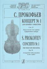Прокофьев. Концерт №1 для скрипки с оркестром. Сочинение 19. Переложение для скрипки и фортепьяно автора, С. С. Прокофьев