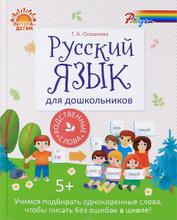 Русский язык для дошкольников. Родственные слова, Г. А. Османова
