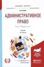 Административное право. Учебник. В 2 томах. Том 1. Общая часть, А. Б. Агапов