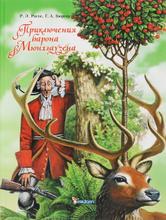 Приключения барона Мюнхгаузена, Р. Э. Распе, Г. А. Бюргер
