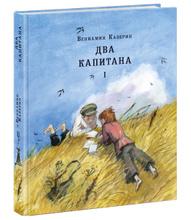 Два капитана. В 2 томах (комплект из 2 книг), Вениамин Каверин