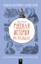 Русская история на пальцах. Для детей и родителей, которые хотят объяснять детям, Сергей Нечаев