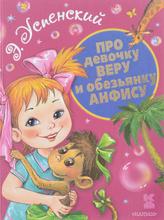 Про девочку Веру и обезьянку Анфису, Э. Успенский