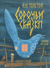 Сорочьи сказки, А. Н. Толстой