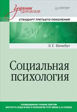Социальная психология. Учебник, Л. Почебут