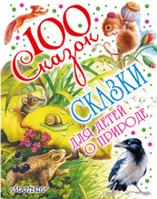 Сказки для детей о природе, Виталий Бианки, Михаил Пришвин, Константин Паустовский