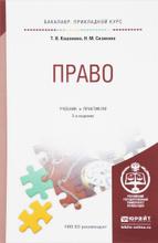 Право. Учебник и практикум, Т. В. Кашанина, Н. М. Сизикова