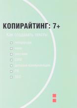 Копирайтинг. 7+. Как создавать тексты для литературы, кино, рекламы, СМИ, деловых коммуникаций, PR и SEO. Учебное пособие, А. Н. Назайкин