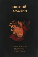 Сентиментальное бешенство рок-н-ролла, Евгений Головин