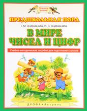 В мире чисел и цифр, Т. М. Андрианова, И. Л. Андрианова