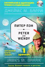Питер Пэн. 1 уровень / Peter and Wendy (+ CD), Барри Джеймс