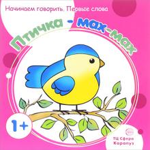 Птичка - мах-мах, С. Н. Савушкин