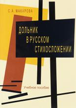 Дольник в русском стихосложении. Учебное пособие, С. А. Макарова