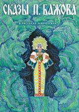Сказы Бажова (набор из 12 открыток), П. Бажов