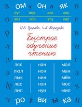 Быстрое обучение чтению, Узорова О. В.; Нефедова Елена Алексеевна