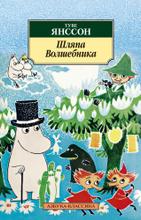 Шляпа волшебника, Янссон Т.