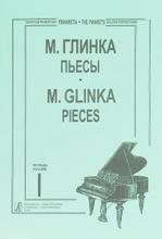 М. Глинка. Пьесы. Тетрадь 1 / M. Glinka: Pieces, М. Глинка