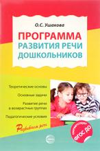 Программа развития речи дошкольников, О. С. Ушакова