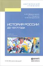 История России до 1917 года. Учебник, А. Ю. Дворниченко,  С. Г. Кащенко,  М. Ф. Флоринский