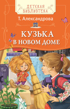 Кузька в новом доме, Т. Александрова