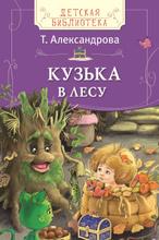 Кузька в лесу, Т. Александрова