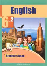 English Favourite 6: Student's Book: Part 2 / Английский язык. 6 класс. Учебник. В 2 частях. Часть 2, S. Ter-Minasova, L. Uzunova, O. Kutjina, J. Yasinskaya