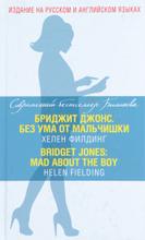 Бриджит Джонс. Без ума от мальчишки. Учебное пособие / Bridget Jones: Mad about the Boy, Хелен Филдинг