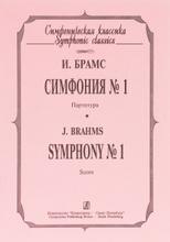 И Брамс. Симфония. №1. Партитура / J. Brahms: Symphony №1: Score, И. Брамс