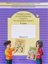 Русский язык. 4 класс. Проверочные и контрольные работы. Вариант 2, Е. В. Бунеева
