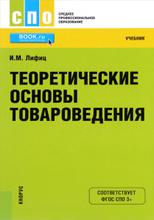 Теоретические основы товароведения, И. М. Лифиц