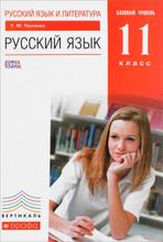 Русский язык и литература. Русский язык. 11 класс. Базовый уровень. Учебник, Т. М. Пахнова