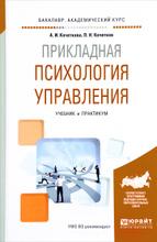 Прикладная психология управления. Учебник и практикум, А. И. Кочеткова, П. Н. Кочетков