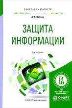 Защита информации. Учебное пособие, А. А. Внуков
