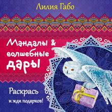 Мандалы & волшебные дары. Раскрась и жди подарков!, Габо Лилия