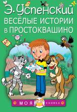 Весёлые истории в Простоквашино, Успенский Эдуард Николаевич