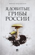 Ядовитые грибы России, Михаил Вишневский