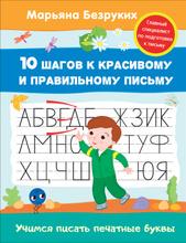 Учимся писать печатные буквы, Марьяна Безруких