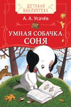 Умная собачка Соня, А. А. Усачев