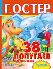 38 попугаев и другие сказки, Остер Григорий Бенционович