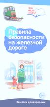 Правила безопасности на железной дороге. Буклет к Ширмочке информационной, Т. В. Цветкова