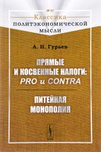 Прямые и косвенные налоги. Pro и contra. Питейная монополия, А. Н. Гурьев