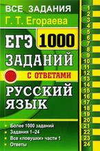 ЕГЭ. 1000 задач с ответами и решениями по русскому языку. Все задания части 1 / Г. Т. Егораева, Г. Т. Егораева
