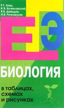 Биология в таблицах, схемах и рисунках, Р. Г. Заяц, В. Э. Бутвиловский, В. В. Давыдов, И. В. Рачковская