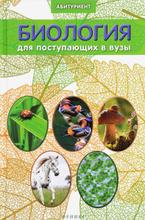 Биология. Для поступающих в вузы, Р. Г. Заяц, В. Э. Бутвиловский, В. В. Давыдов, И. В. Рачковская
