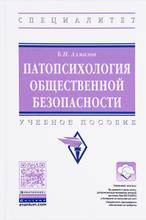Патопсихология общественной безопасности. Учебное пособие, Б. Н. Алмазов