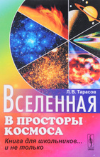 Вселенная. В просторы космоса. Книга для школьников... и не только, Л. В. Тарасов