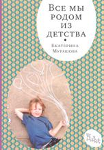 Все мы родом из детства, Екатерина Мурашова